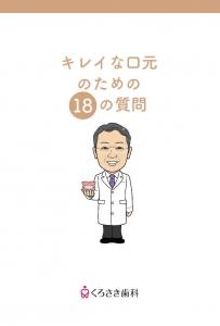 医療系 コンセプトブック