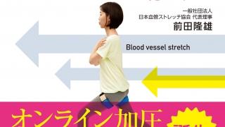 魔法の血管ストレッチ加圧