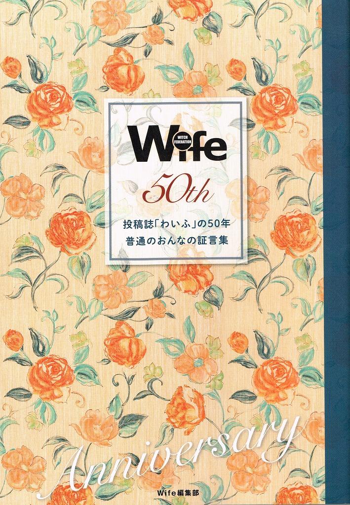 20140328-s-wife.jpg