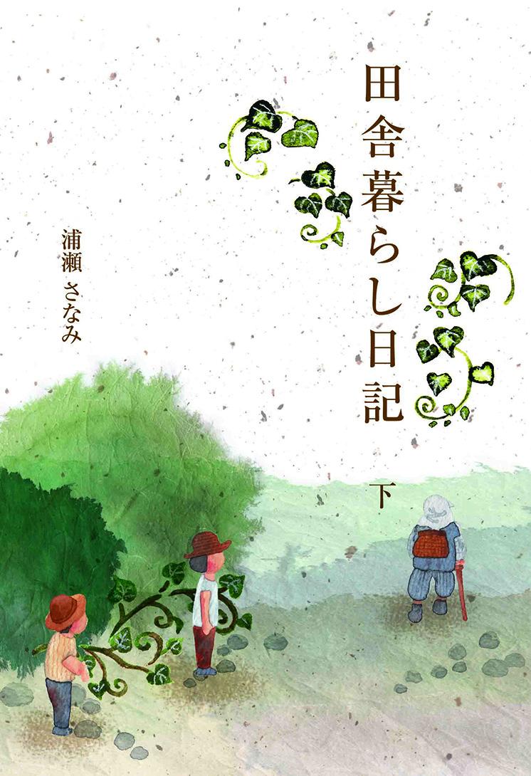 20150108-inaka-ge.jpg