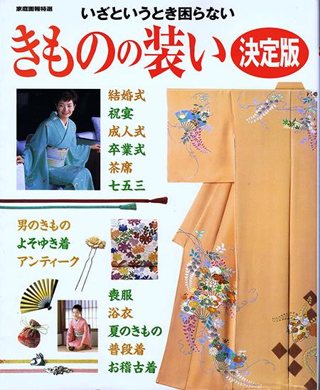 20151119-s-kimonoyosooi.jpg