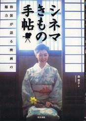 20151119-s-tyosyo-sinema.jpg