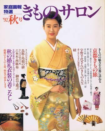 20151119-s-zashi-kimono.jpg