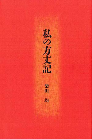 20170306-watashi-no-20170306.jpg