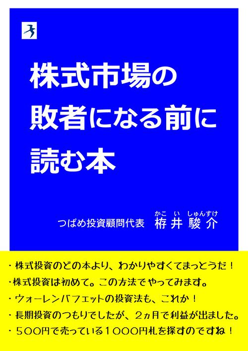20170628-s-kabushiki-hyoushi.jpg